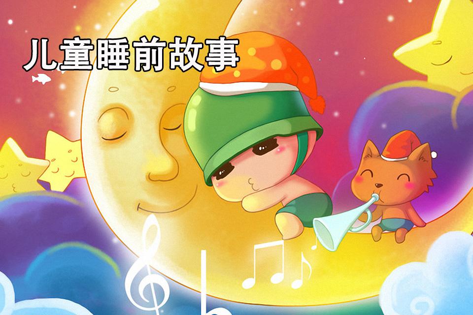 【儿童睡前短故事大全】
